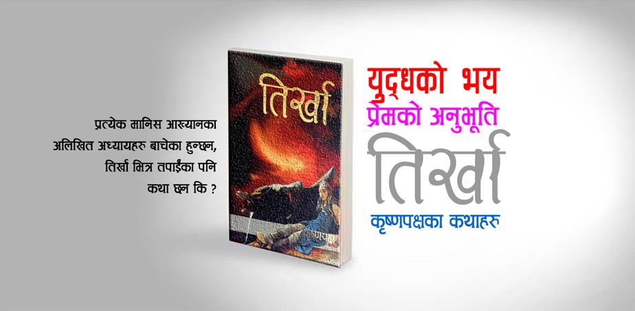 tirkha story by Krishna Thapa